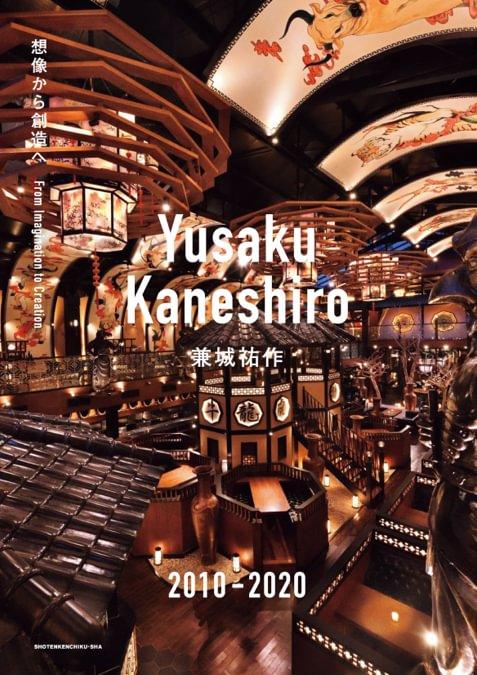 Yusaku Kaneshiro 兼城祐作 2010-2020 想像から創造へ