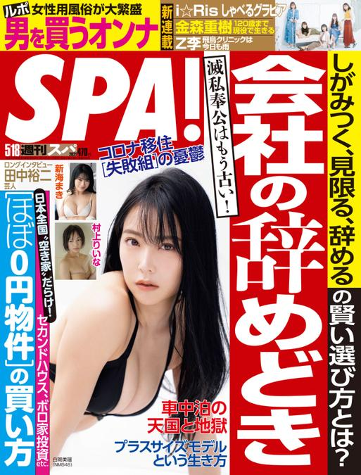 Weekly SPA! 週刊スパ
