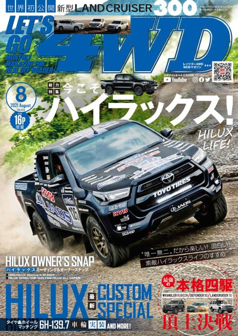 Let´s Go 4WD レッツゴー4WD