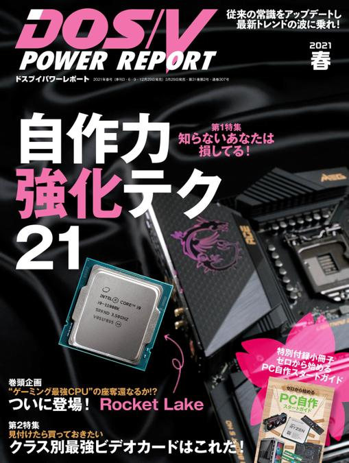 DOS/V POWER REPORT ドスブイパワーレポート