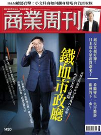 February 02, 2015 issue of Business Weekly 商業周刊