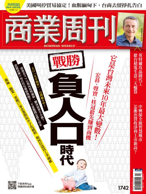 Business Weekly 商業周刊