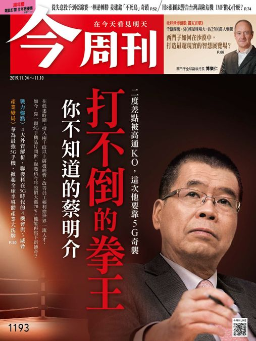 Business Today 今周刊