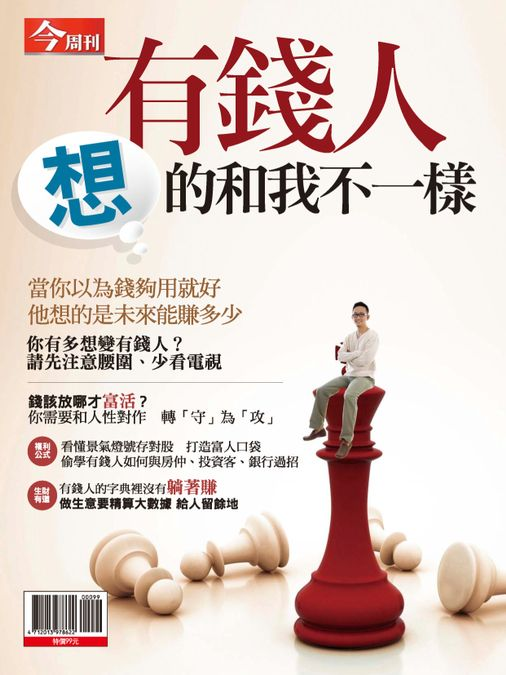 Business Today Wealth Special 今周刊特刊-聰明理財