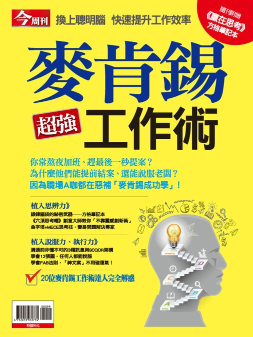 Business Today Career Special 今周刊特刊-職場工具書