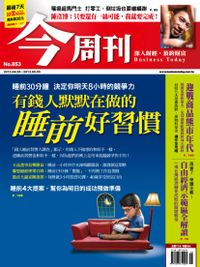 April 29, 2013 issue of Business Today - 今周刊試閱版