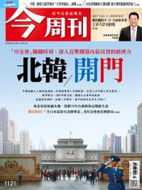 June 17, 2018 issue of Business Today 今周刊