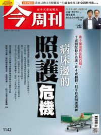 November 11, 2018 issue of Business Today 今周刊