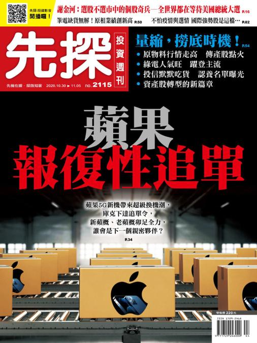 WEALTH INVEST WEEKLY 先探投資週刊