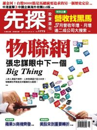 April 12, 2014 issue of WEALTH INVEST WEEKLY - 先探試閱版