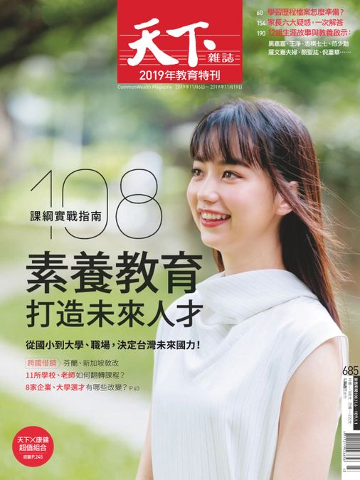 CommonWealth Magazine 天下雜誌