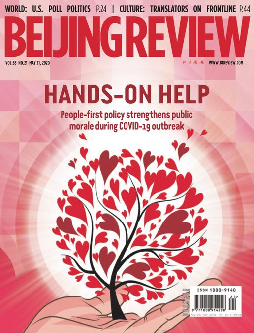 Beijing Review