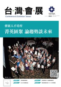 April 01, 2014 issue of Conference & Exhibition Taiwan 台灣會展季刊