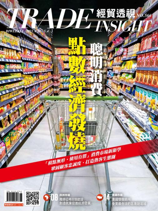 Trade Insight Biweekly 經貿透視雙周刊