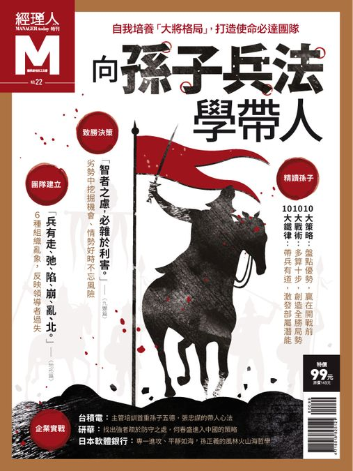 Manager Today Special Issue 經理人. 主題特刊