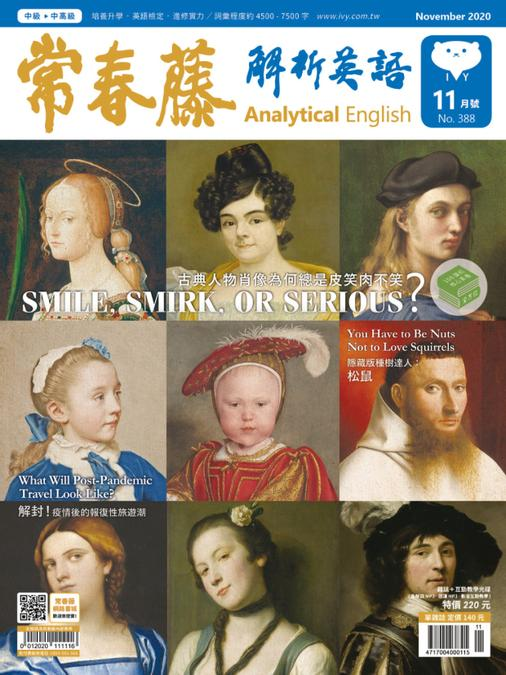 Ivy League Analytical English 常春藤解析英語