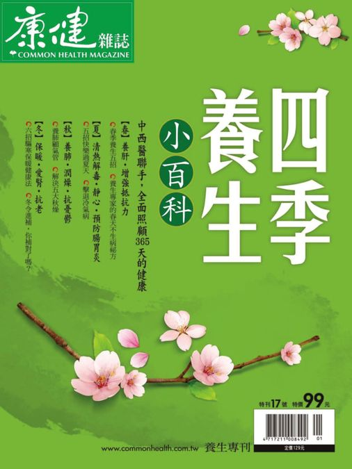 Common Health Special Issue 康健主題專刊