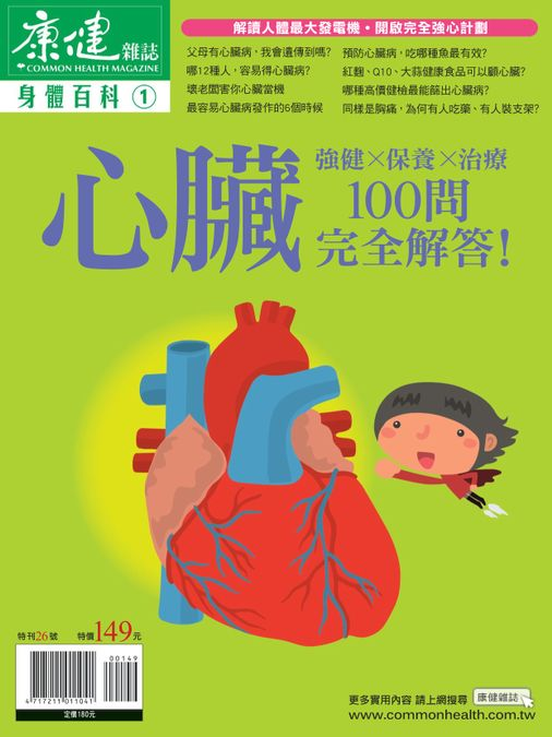 Common Health Body Special Issue 康健身體百科