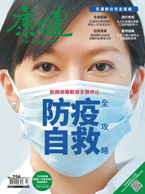 Common Health Magazine 康健
