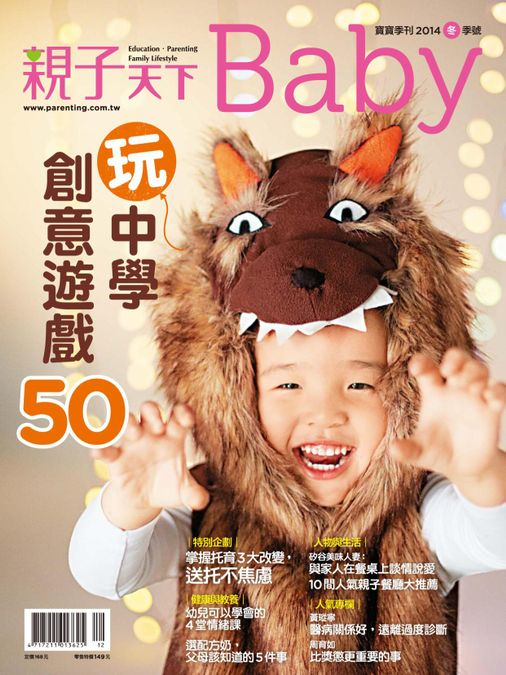 CommonWealth Parenting baby Special Issue 親子天下寶寶季刊