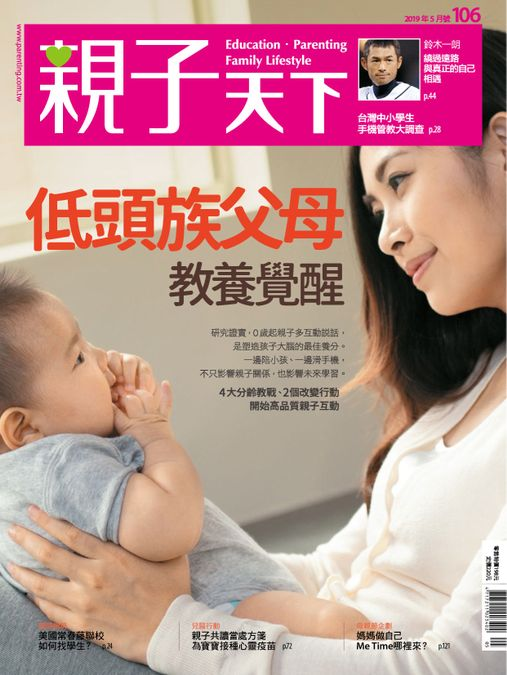 CommonWealth Parenting 親子天下