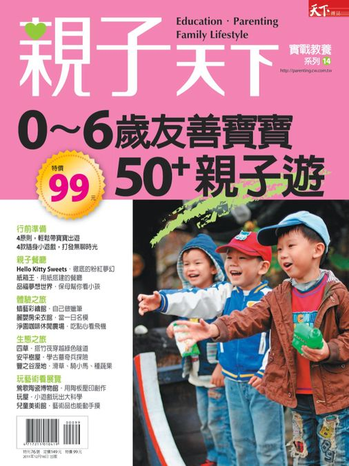 CommonWealth Parenting Special Issue 親子天下特刊