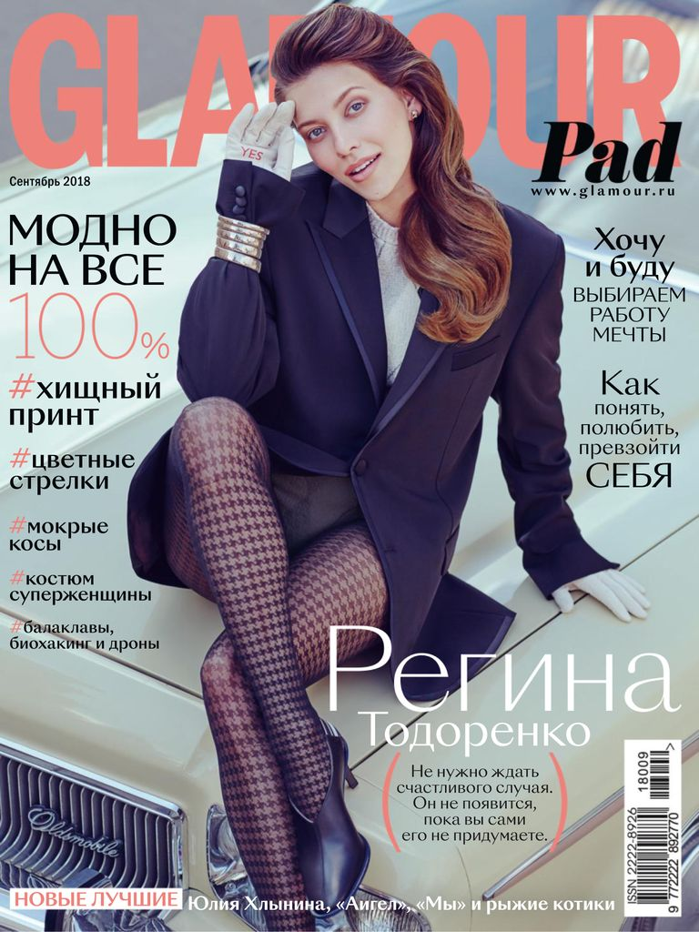 8ac1d312f88 Покупка September 2018 - Glamour Russia