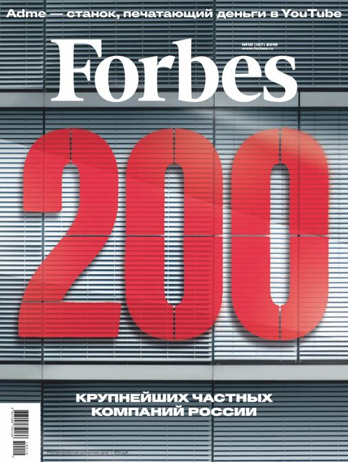Forbes Russia