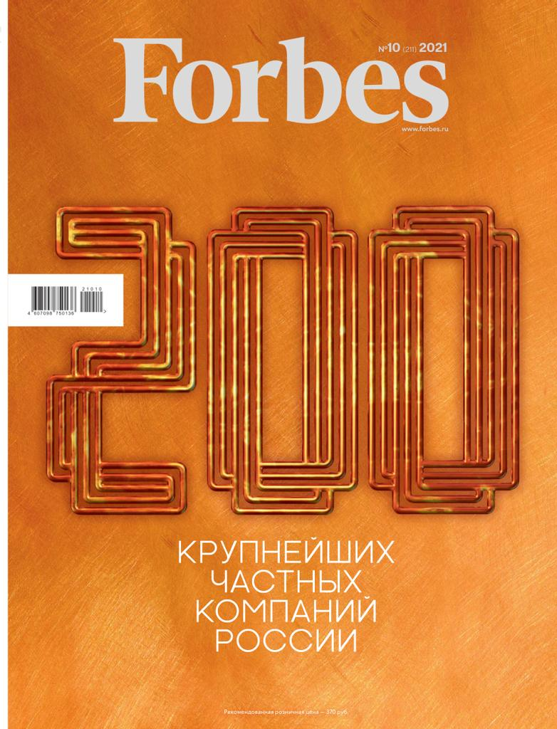 Forbes Russia - Subscription
