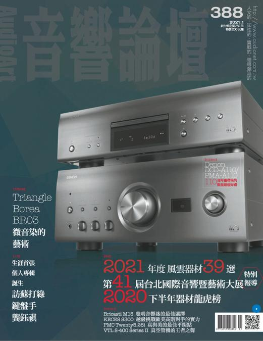 AUDIO ART MAGAZINE 音響論壇