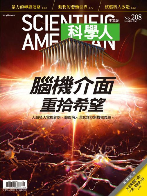 Scientific American Traditional Chinese Edition 科學人中文版