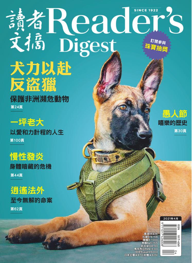 READER`S DIGEST ASIA CHINESE Magazine