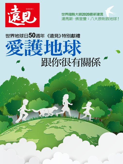 Global Views Monthly Special 遠見雜誌特刊