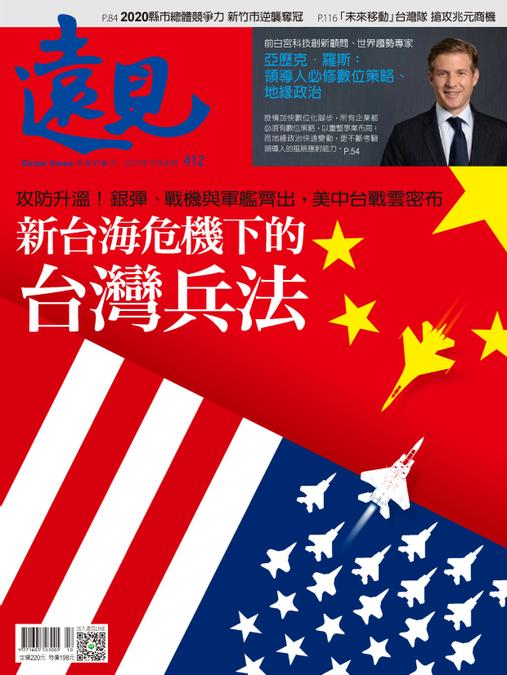 Global Views Monthly 遠見雜誌