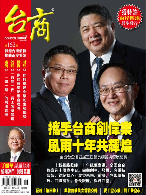 Golden Bridge Monthly 台商月刊
