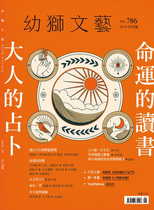 Youth literary Monthly 幼獅文藝