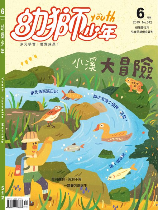 Youth Juvenile Monthly 幼獅少年