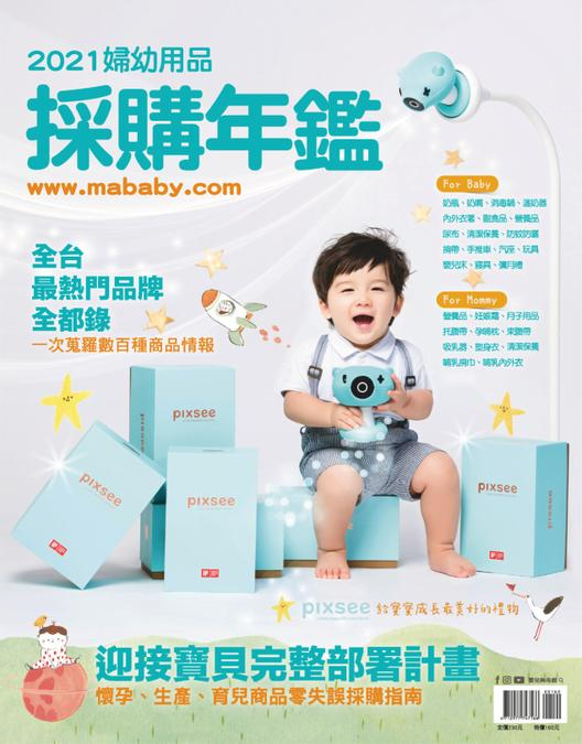 Buyer's Guide for Parents 婦幼用品採購年鑑