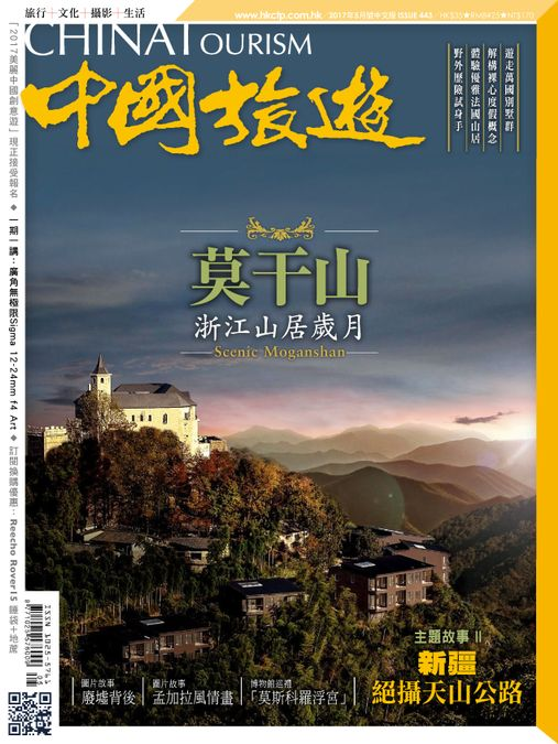 China Tourism 中國旅遊 (Chinese version)