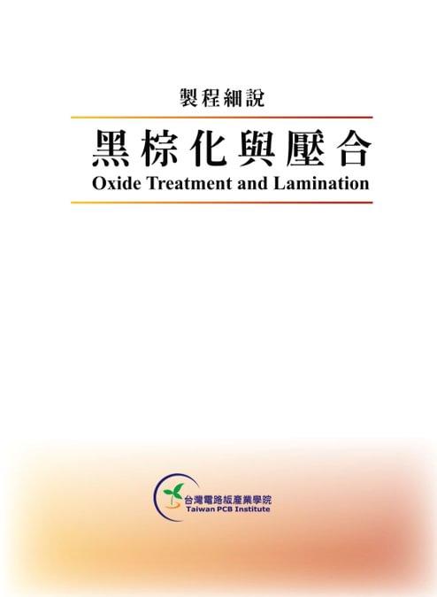 TPCA Publication