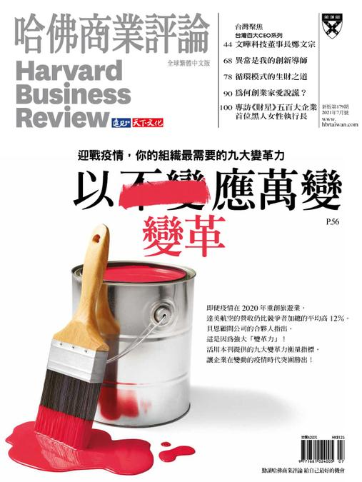 Harvard Business Review Complex Chinese Edition 哈佛商業評論