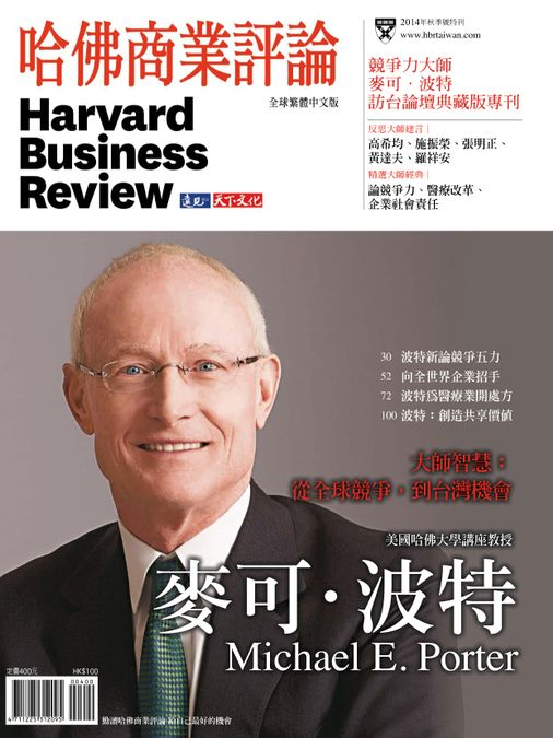 Harvard Business Review Complex Chinese Edition Special Issue 哈佛商業評論特刊