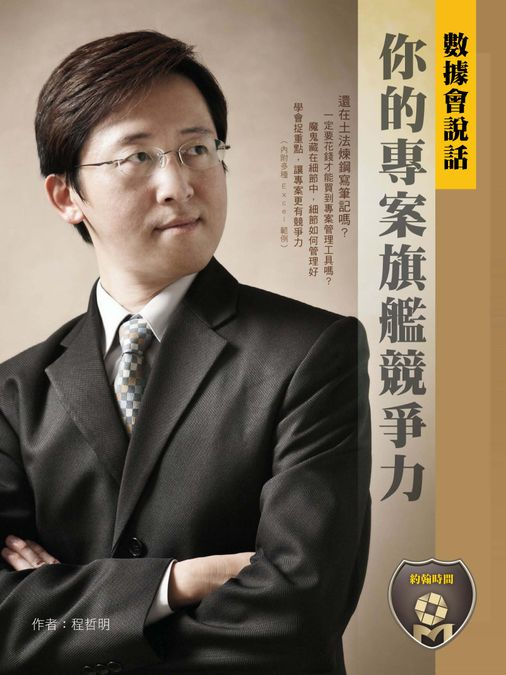PM Magazine Series 專案經理叢書