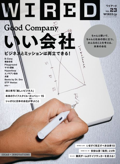 WIRED JAPAN