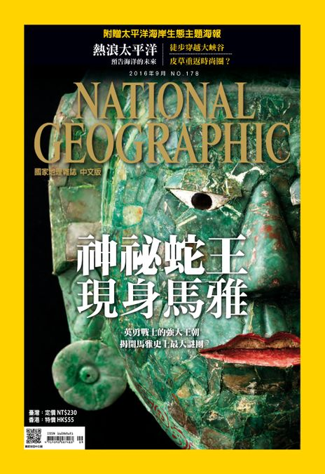 National Geographic Magazine Taiwan 國家地理雜誌中文版