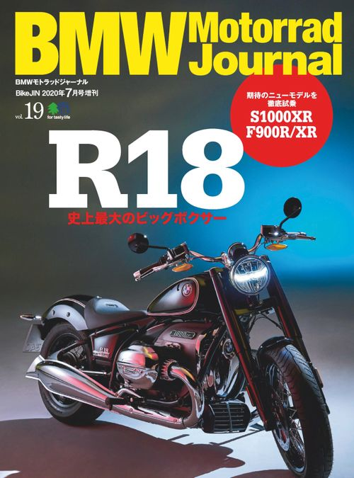 BMW Motorrad Journal  (BMW BOXER Journal)
