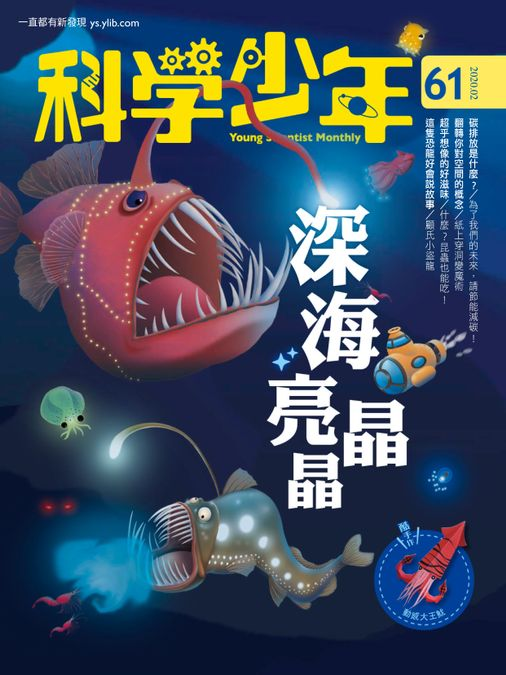 Young Scientist 科學少年