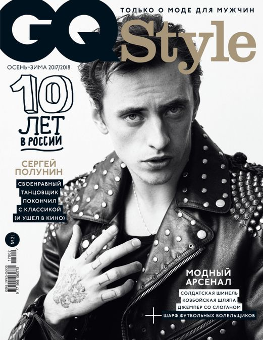 GQ Style Russia