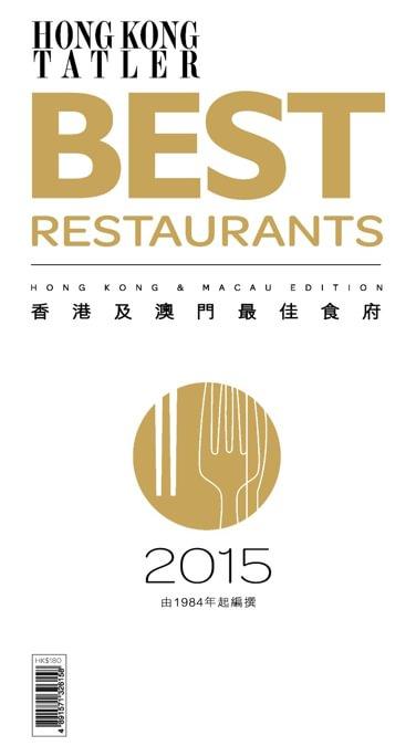 Hong Kong & Macau's Best Restaurants Chinese edition