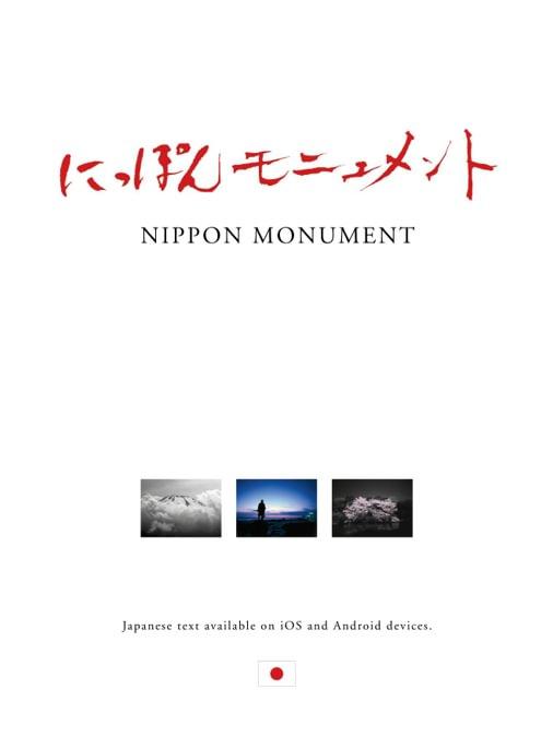 Nippon Monument English